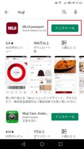アプリ 無印