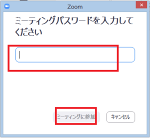 Zoom パスワード 入れ ない