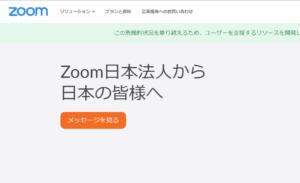 zoom 代替 ホスト と は
