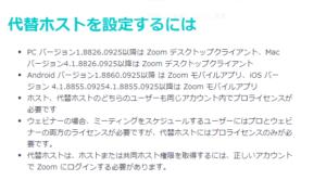 ホスト は 代替 Zoom と ZOOMで代替ホストが設定できない時の解決策