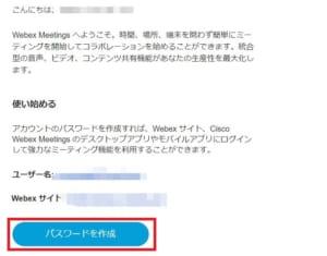 削除 Webex アカウント Webexの無償版アカウントを削除する方法