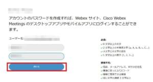 アカウント 削除 Webex