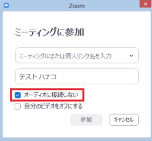 ミュート 解除 できない zoom