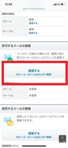 Zoom サイン アップ メール 届か ない