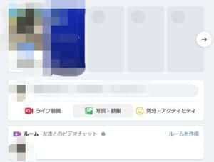 足跡 フェイスブック ストーリー