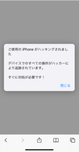 このiphoneはハッキングされている可能性があります!